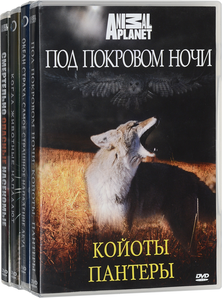 Discovery: Смертельно опасны (4 DVD) our discovery island 4 dvd