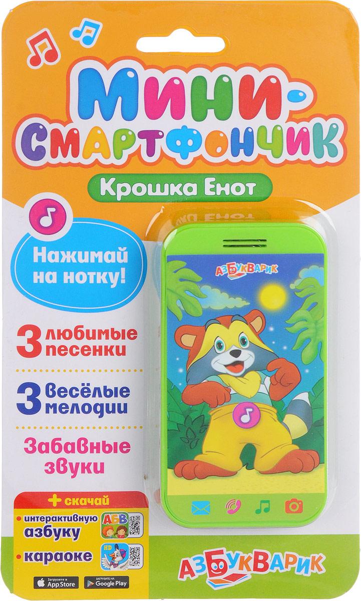 Азбукварик Мини-смартфончик Крошка Енот Азбукварик
