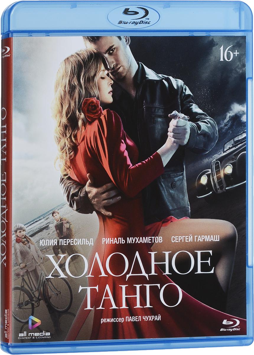 Холодное танго (Blu-ray) дом blu ray
