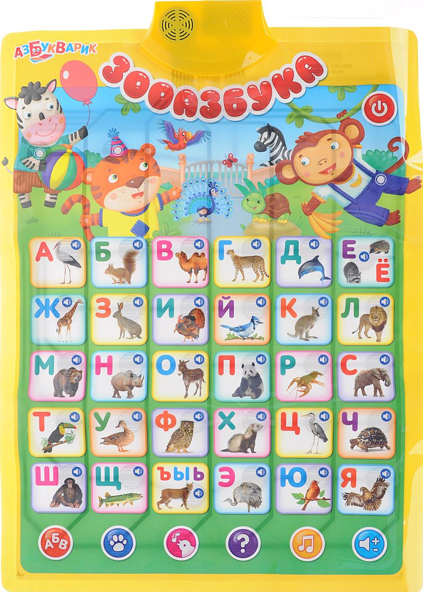 Азбукварик Звуковой плакат Зооазбука