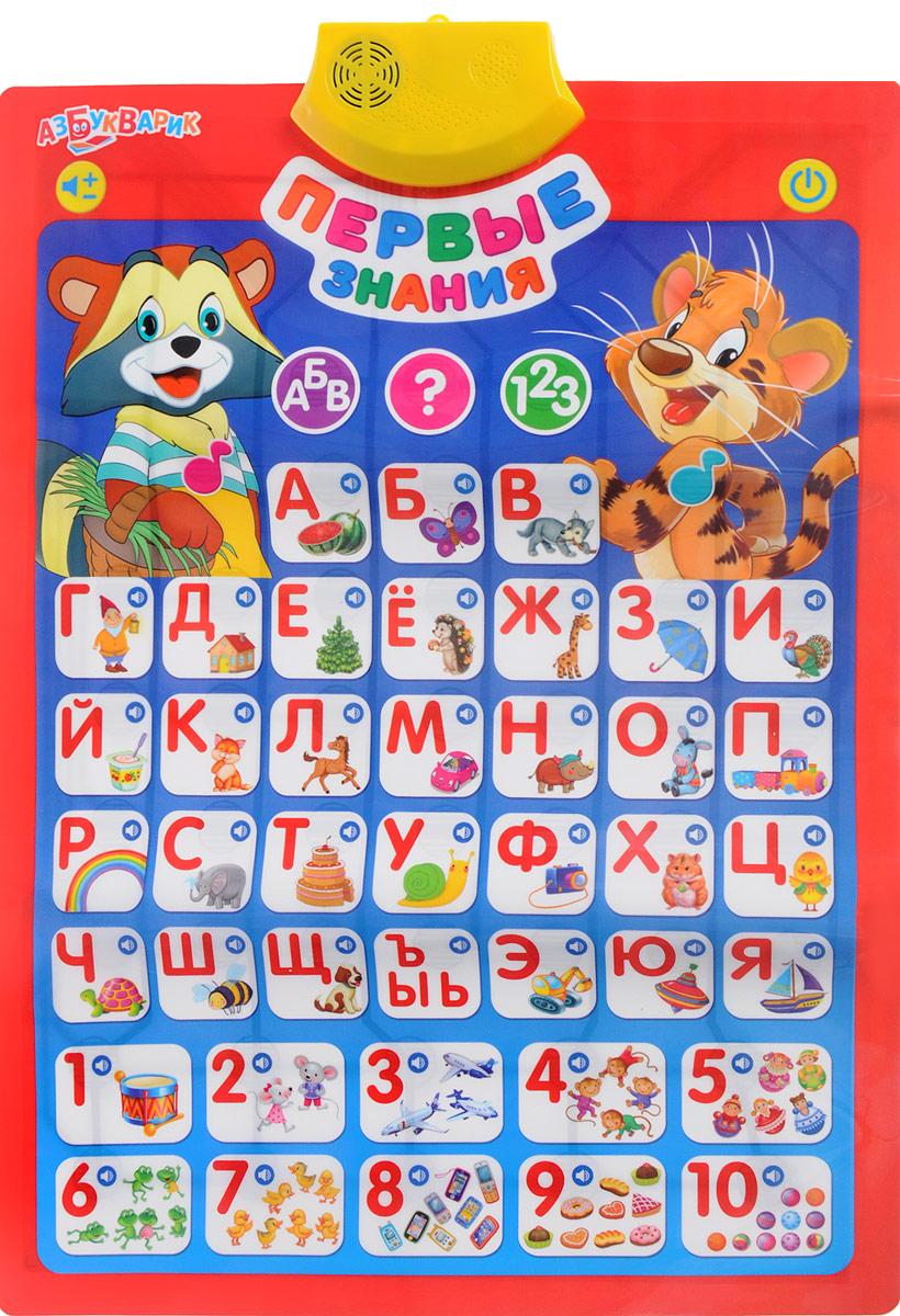 Азбукварик Говорящий плакат Первые знания говорящий алфавит купить плакат