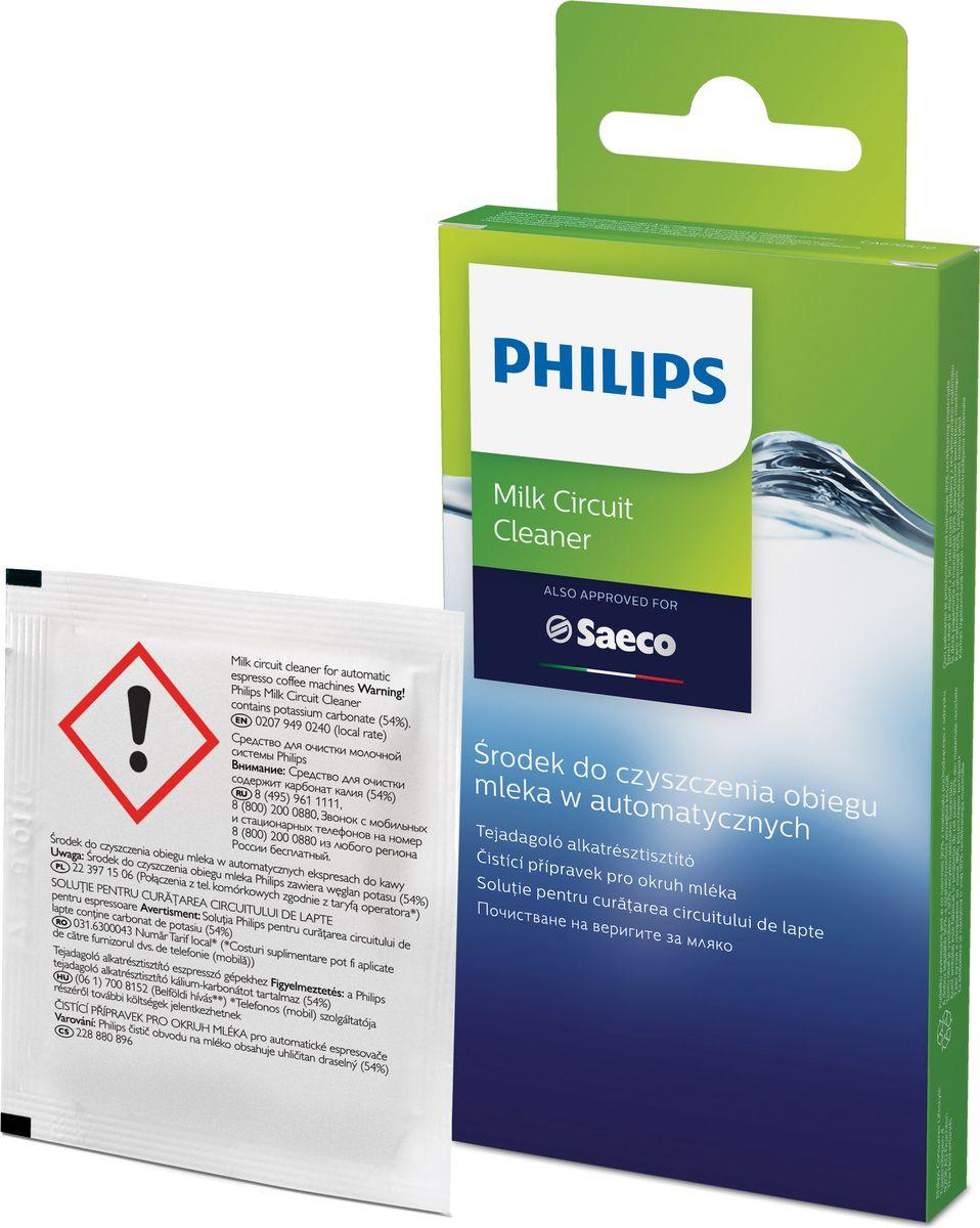 Philips CA6705/10 средство для очистки молочной системыCA6705/10Насладитесь прекрасным вкусом капучино. Сохраняйте контуры подачи молока в безупречной чистоте. Средство для очистки контуров подачи молока Philips поддерживает чистоту каналов кофемашины и капучинатора. Оно эффективно удаляет остатки молока со всех элементов. Процедуру очистки рекомендуется выполнять один раз в месяц.