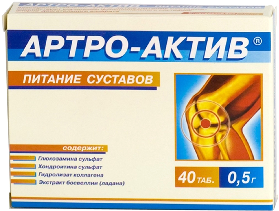 Артро-Актив Питание суставов таблетки 0,5 г №40