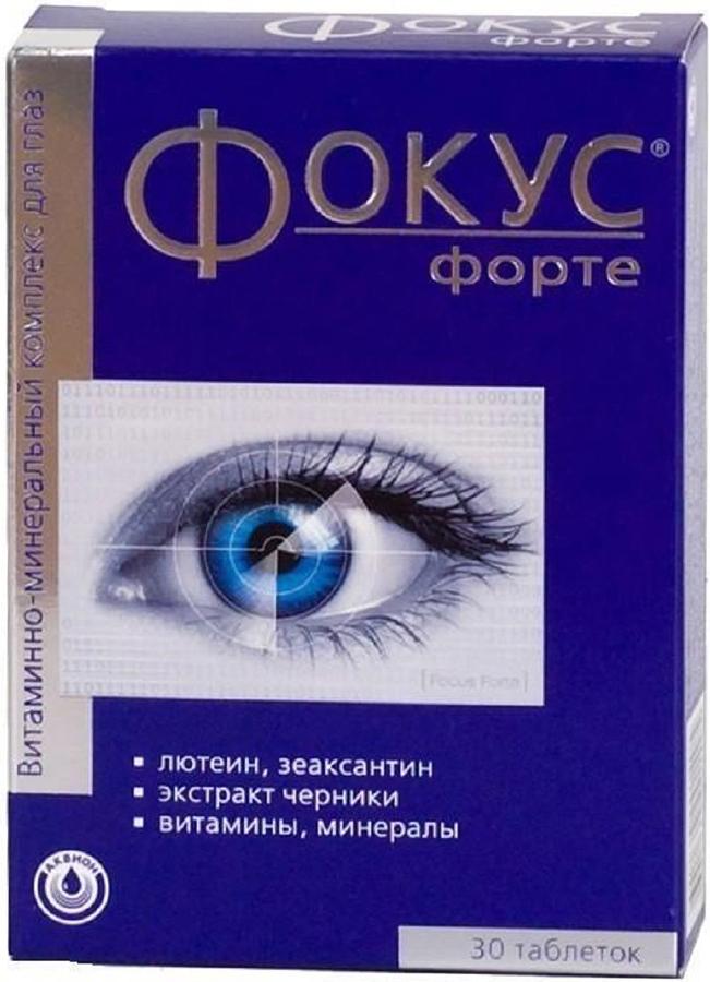 Фокус Форте таблетки 0,5г №30207870Содержит все активные вещества, необходимые для зрения.Показания:В качестве дополнительного источника витаминов, цинка, антоцианов, каротиноидов, улучшает функциональное состояние органов зрения.Режим дозировани:Взрослым и детям старше 14 лет принимать по одной капсуле в день во время еды. Сфера применения: ОфтальмологияВитамины для глаз