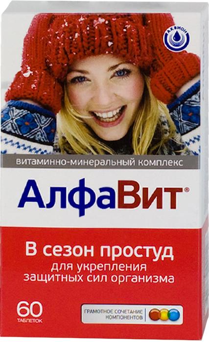 АлфаВит В сезон простуд таблетки 525 мг №60209704Серия АЛФАВИТ витаминно-минеральные комплексы, созданные c учетом научных рекомендаций по раздельному и совместному приему полезных веществ.В состав входят все витамины и необходимые минералы. Их суточная доза разделена на 3 таблетки.Такое разделение устраняет нежелательные взаимодействия среди витаминов и минералов и обеспечивает гипоаллергенность.Традиционное трехразовое питание позволяет совместить прием таблеток АЛФАВИТА с завтраком, обедом и ужином. Сфера применения: ВитаминологияМакро- и микроэлементы