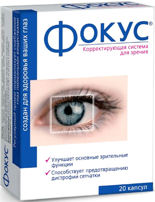 """Корректирующая система для зрения """"Фокус"""", 20 капсул"""