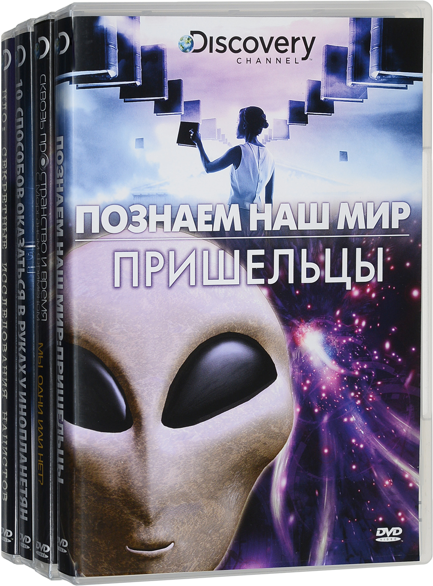 Discovery: Пришельцы (4 DVD) discovery энциклопедия кладоискателя 4 dvd