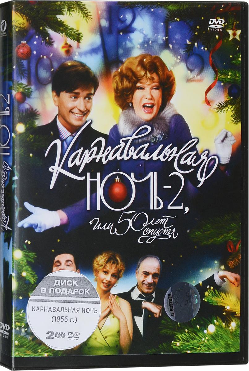 Карнавальная ночь - 2, или 50 лет спустя / Карнавальная ночь (2 DVD) блокада 2 dvd