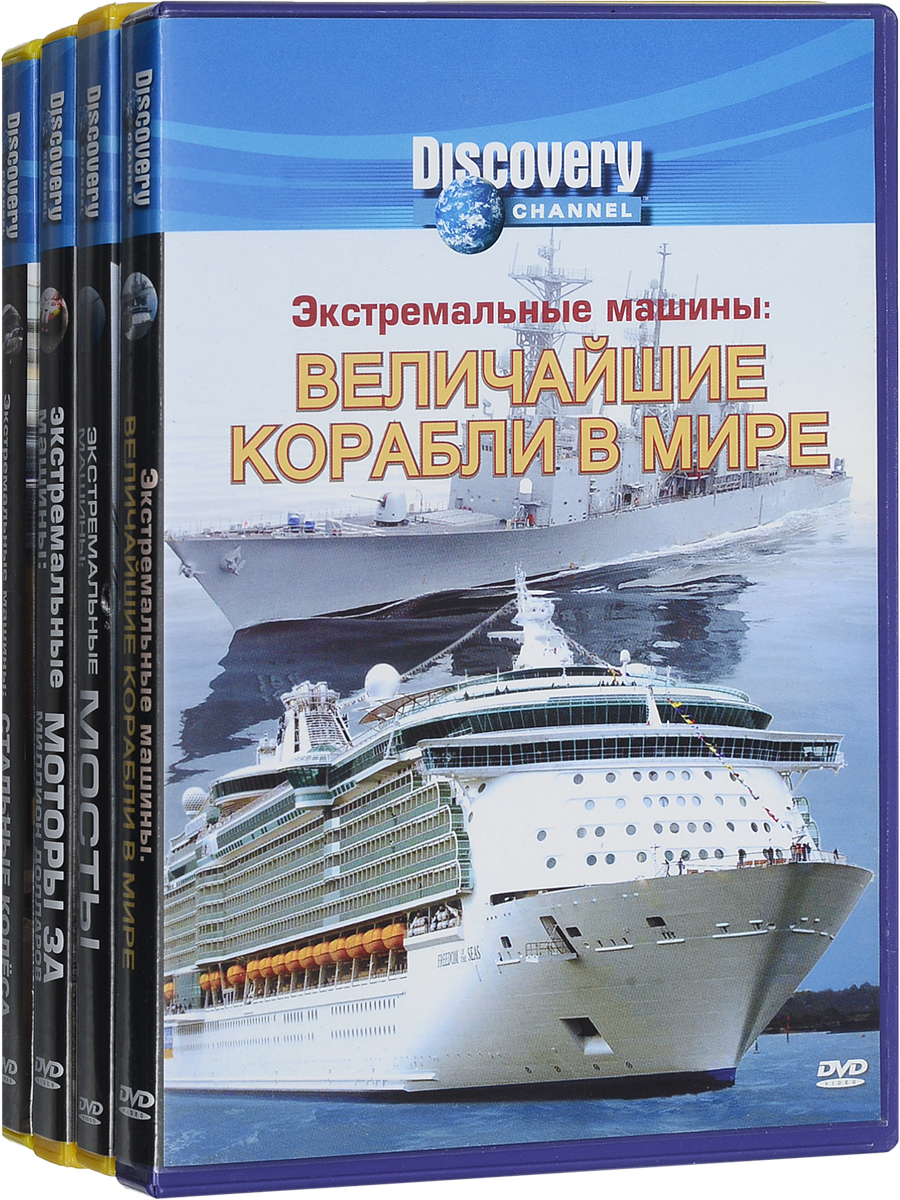 Discovery: Экстремальные машины (4 DVD) our discovery island 4 dvd