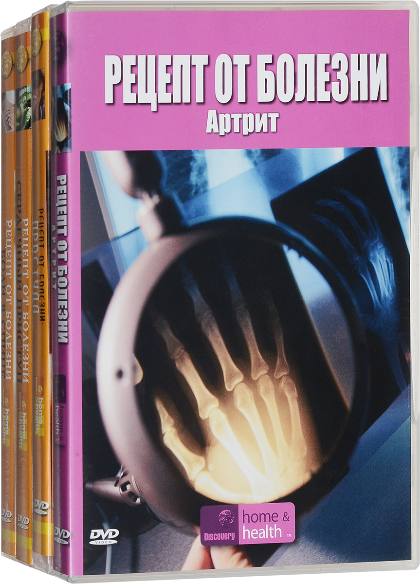 Discovery: Рецепт от болезни. Часть 2 (4 DVD) our discovery island 4 dvd