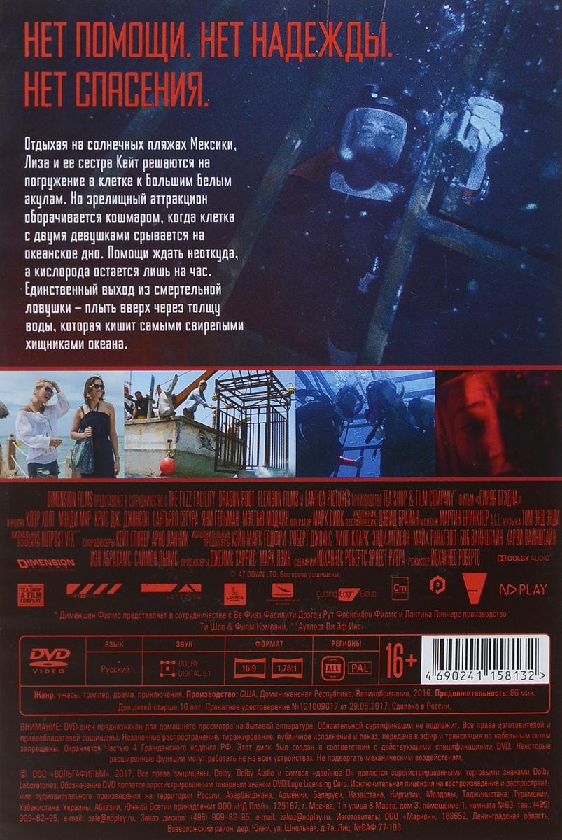 Синяя бездна Dimension Films