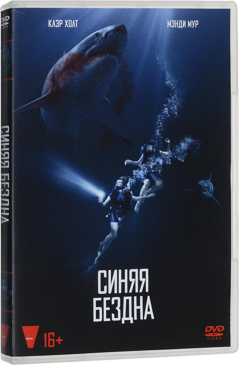 Zakazat.ru: Синяя бездна
