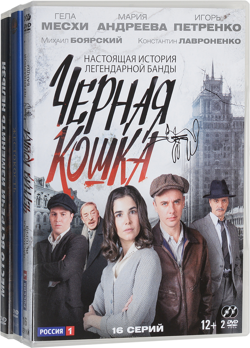 "Легенда о ""Черной кошке"" (4 DVD)"