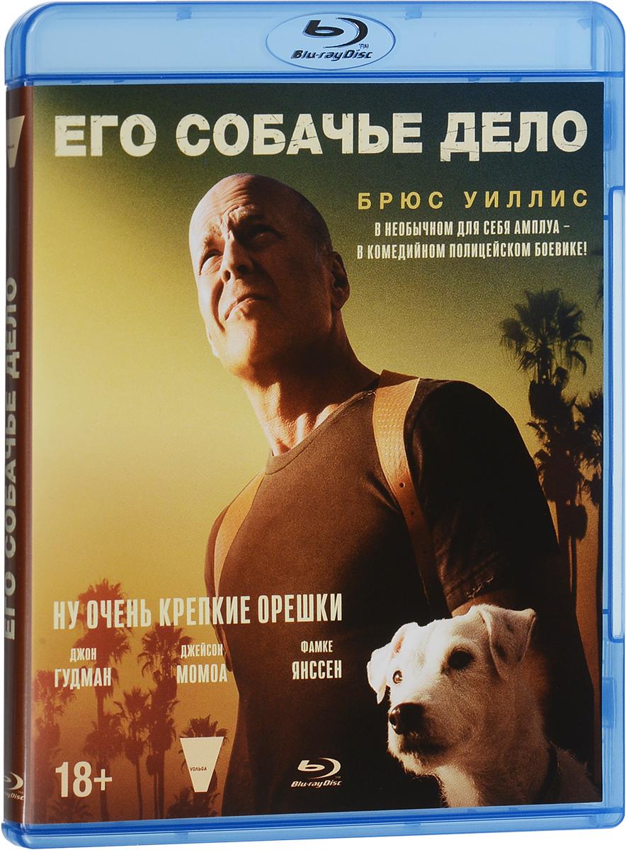 Его собачье дело (Blu-ray)