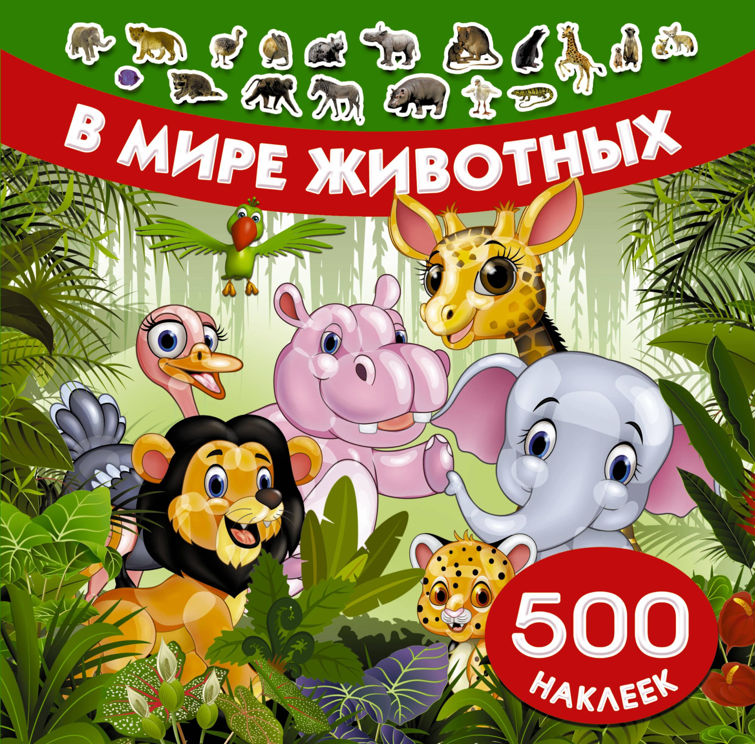 В мире животных (+ наклейки)