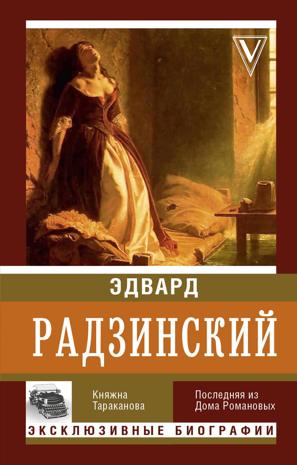 Э. С. Радзинский Княжна Тараканова радзинский э с александр ii жизнь и смерть