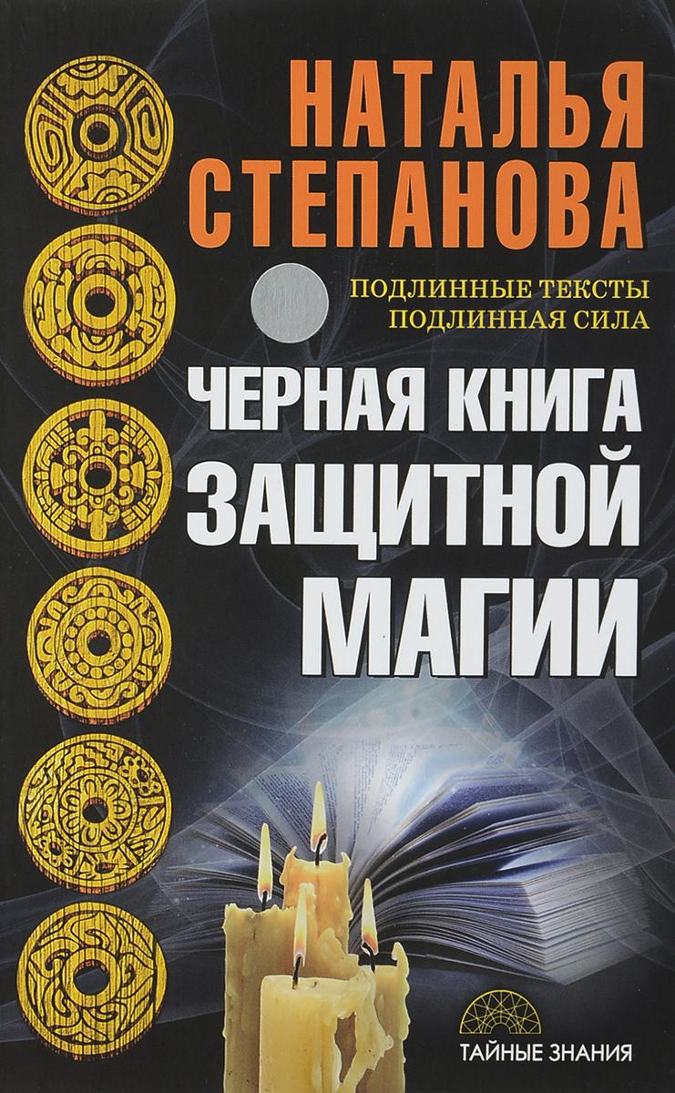 Черная книга защитной магии. Степанова Н.И.