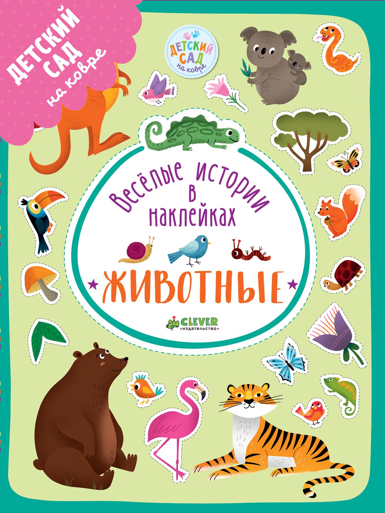 Веселые истории в наклейках. Животные