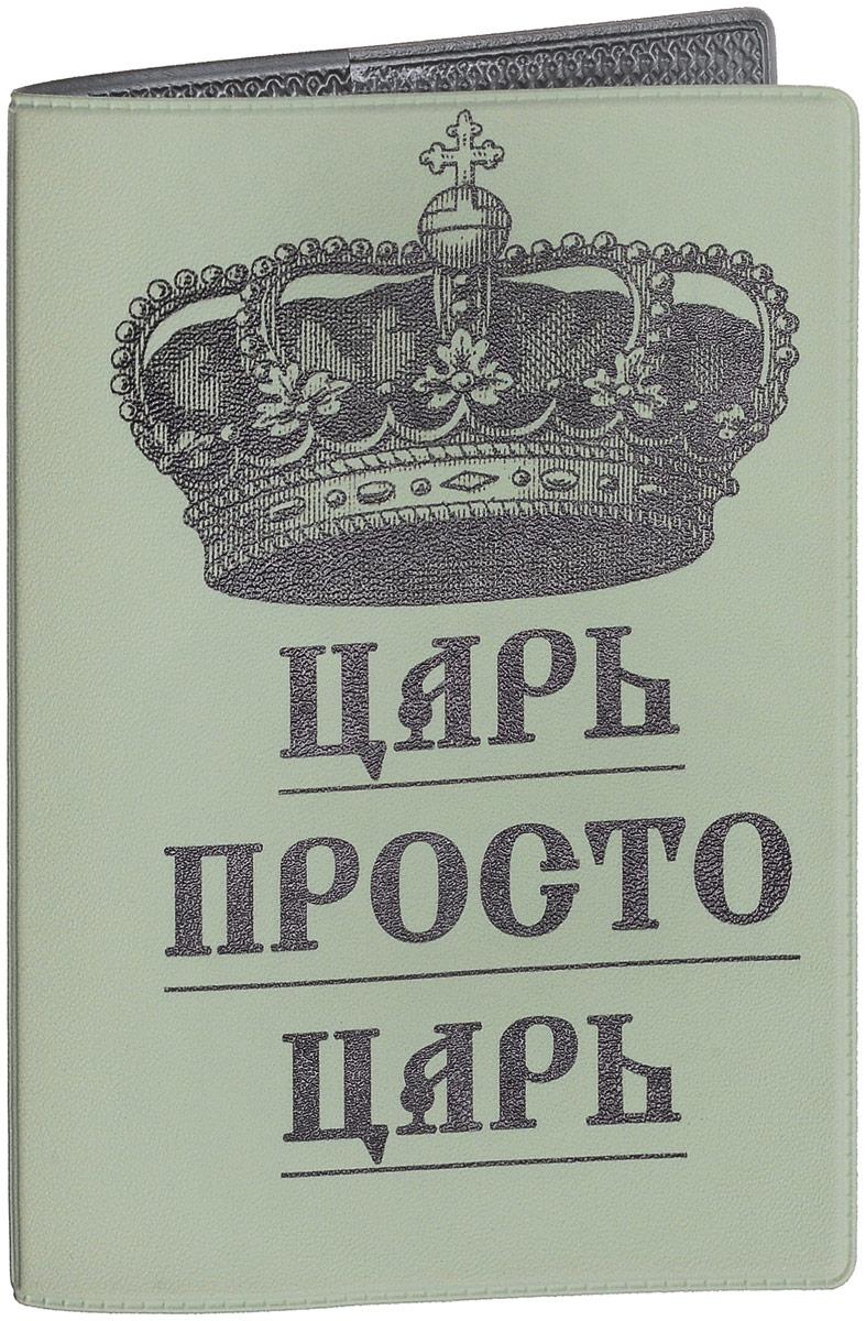 Обложка для паспорта мужская Mitya Veselkov  Царь , цвет: оливковый. OZAM391 - Обложки для паспорта