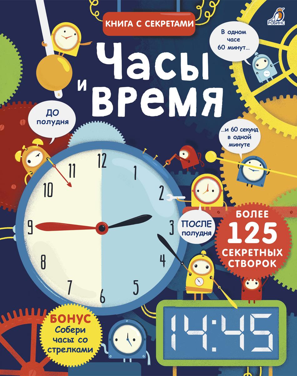Часы и время художественные книги эксмо книга кыш двапортфеля и целая неделя кыш и я в крыму