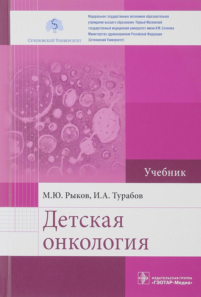 М.Ю. Рыков Детская онкология. Учебник эпилептические приступы у детей как первый симптом опухолей