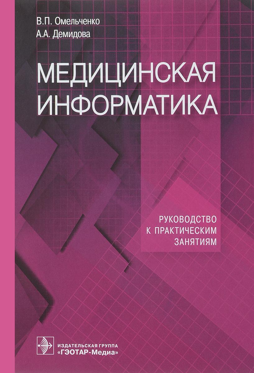 В.П. Омельченко Медицинская информатика. Руководство к практическим занятиям. Учебное пособие