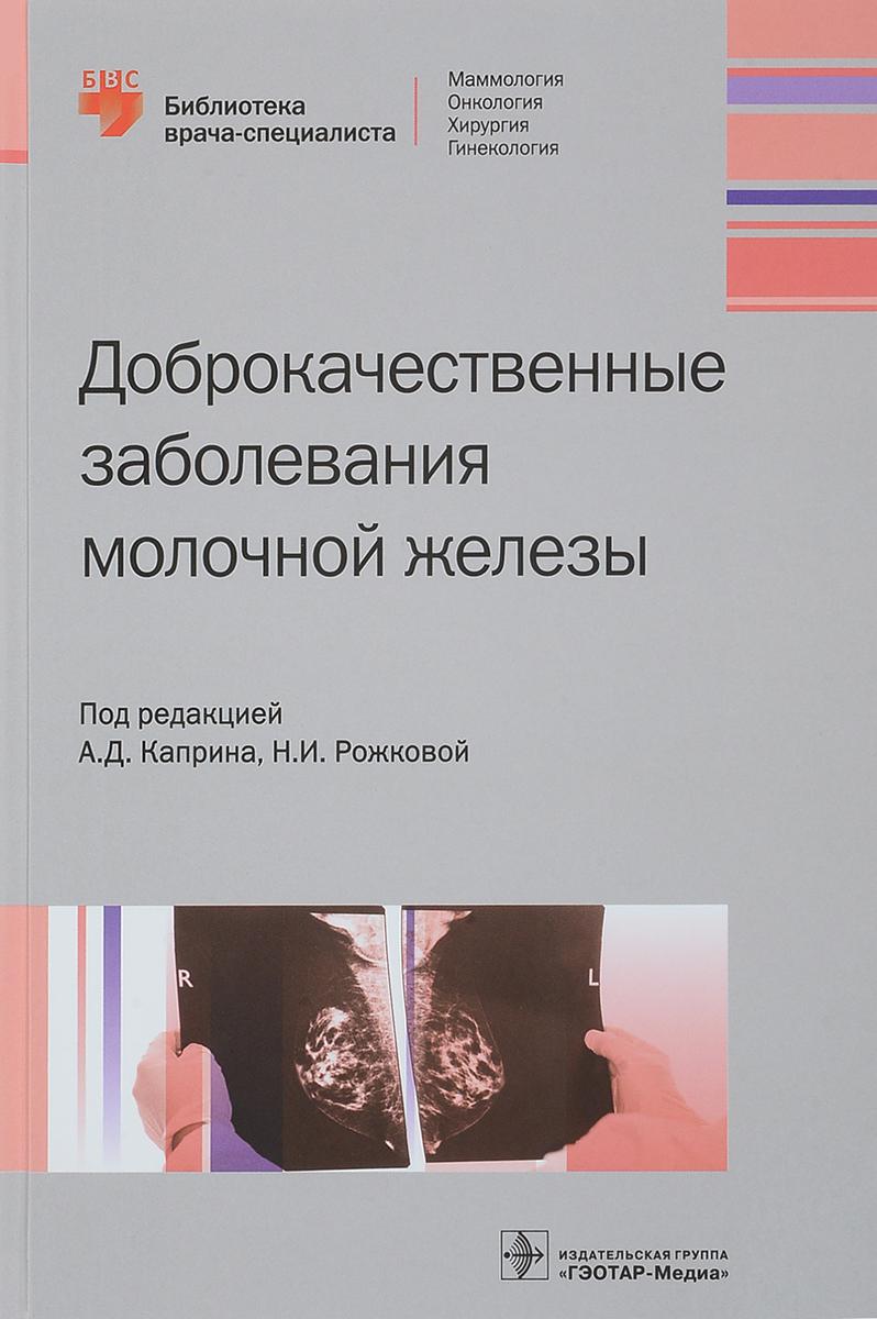 А.Д. Каприна Доброкачественные заболевания молочной железы ультразвуковое исследование молочной железы книгу