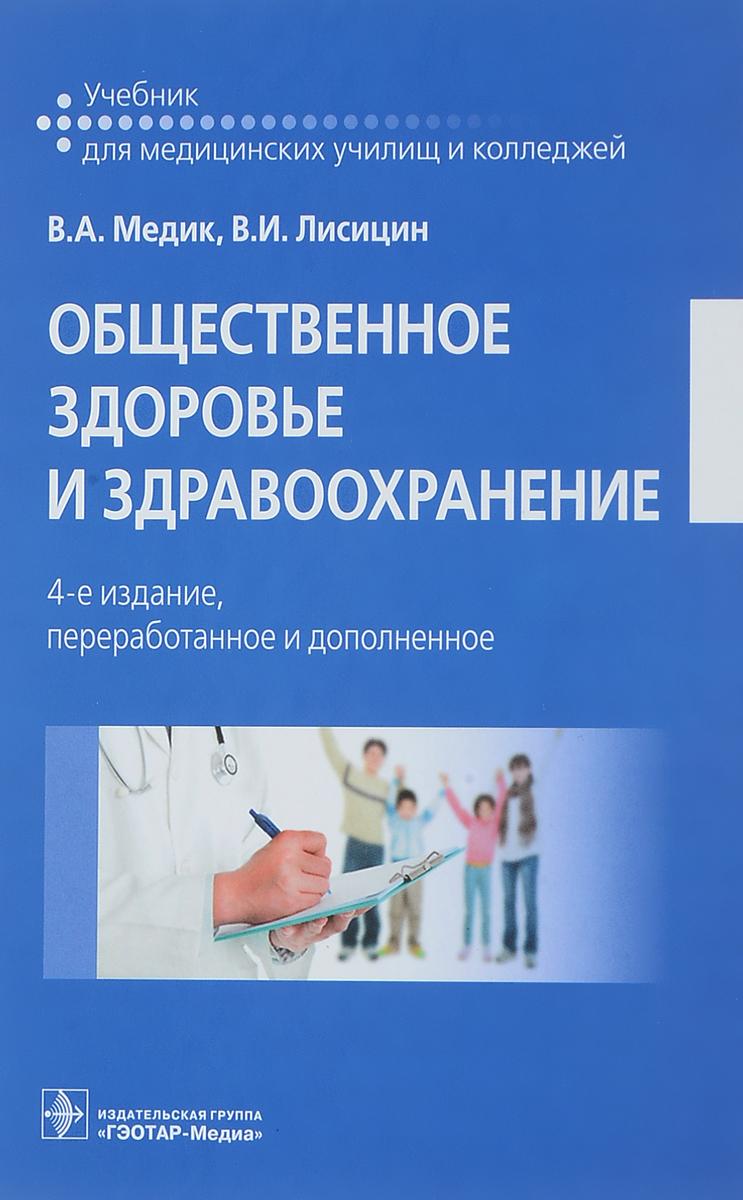 В.А. Медик Общественное здоровье и здравоохранение. Учебник ISBN: 978-5-9704-4284-5 медик в лисицин в общественное здоровье и здравоохранение учебник