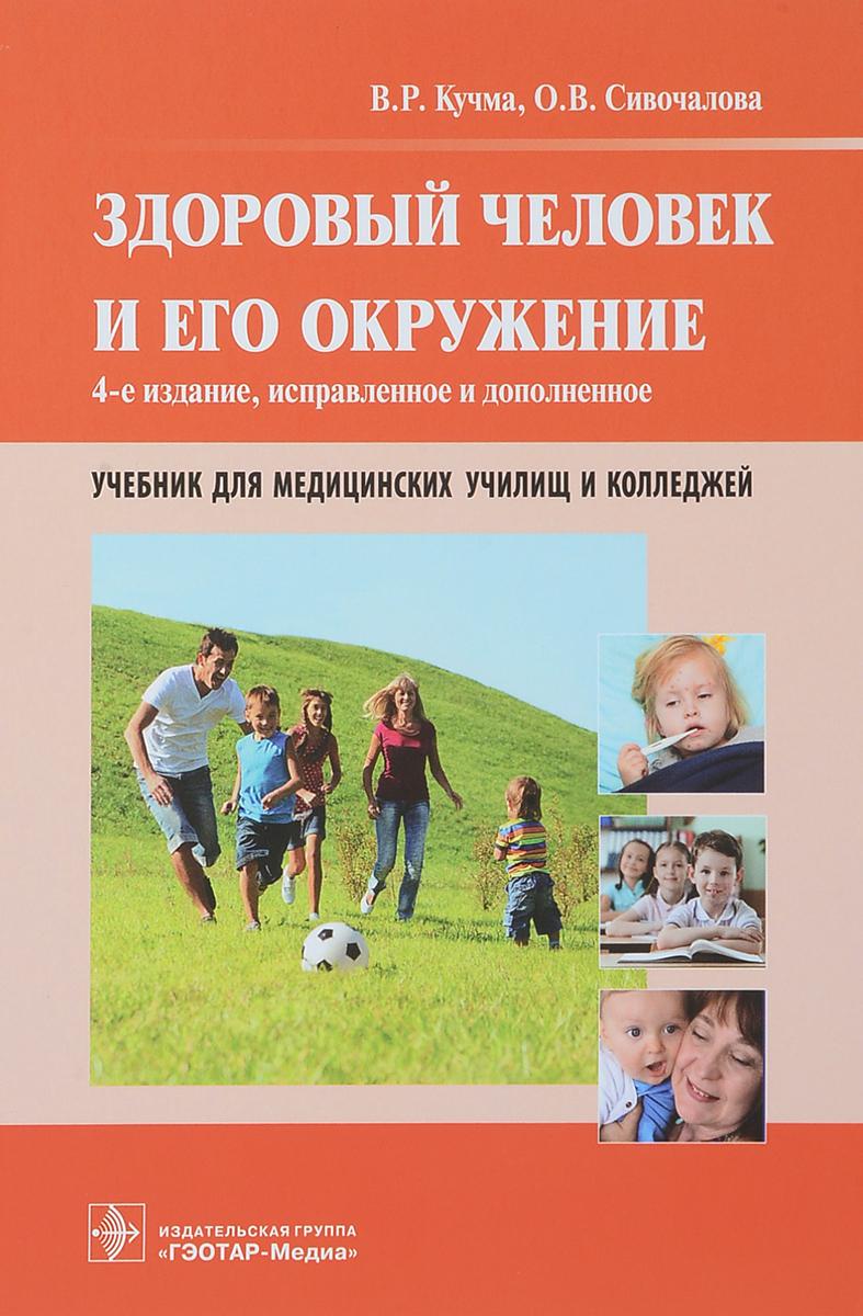 Здоровый человек и его окружение. Учебник