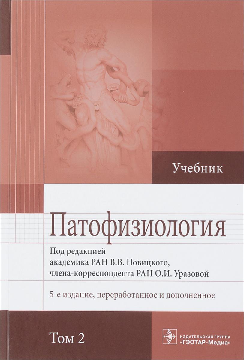 В.В. Новицкого Патофизиология. Учебник в 2-х томах. Том 2