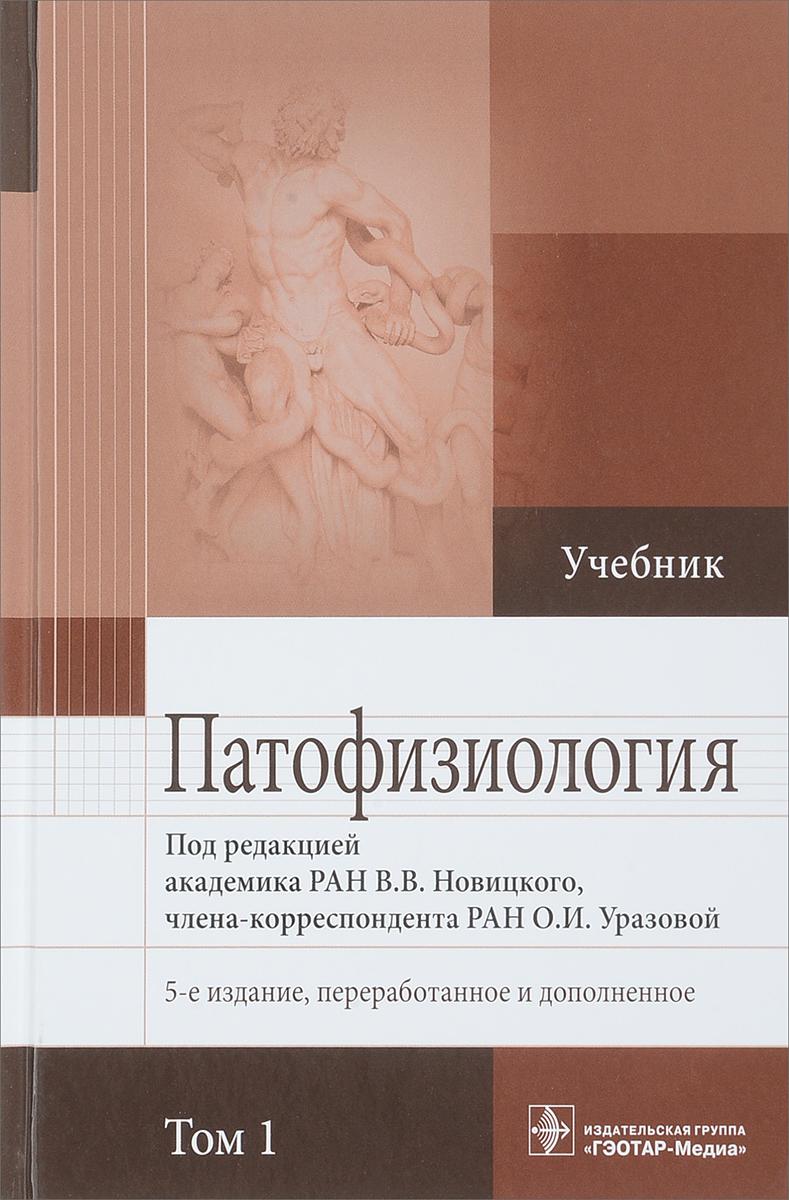 В.В. Новицкого Патофизиология. Учебник в 2-х томах. Том 1