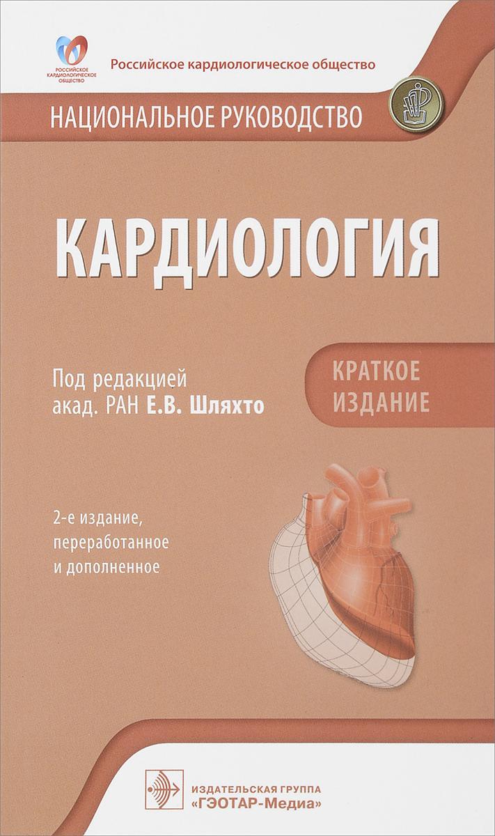 Е.В. Шляхто. Кардиология. Краткое издание