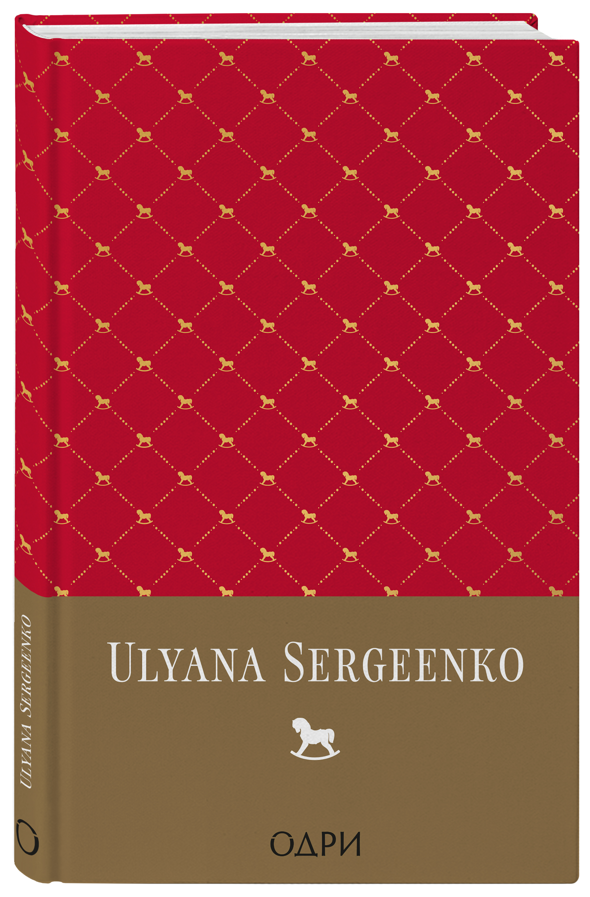 Ulyana Sergeenko / Ульяна Сергеенко. Блокнот