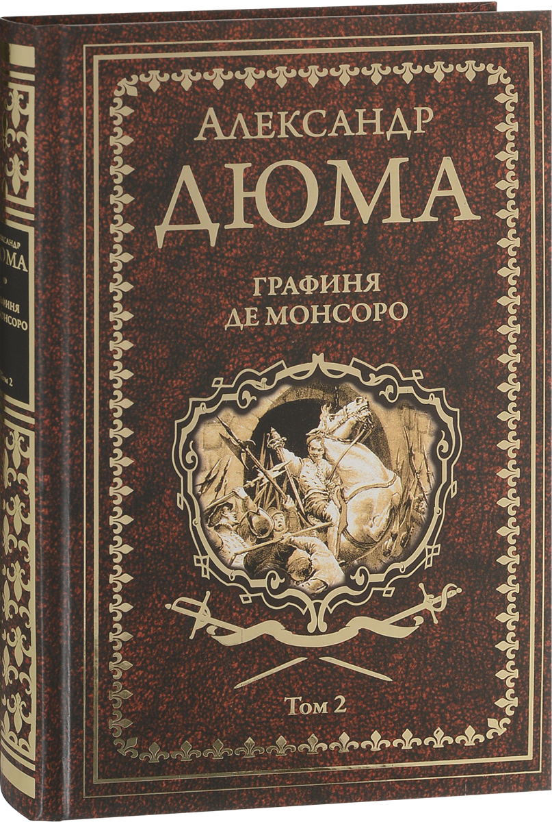 Графиня де монсоро том 2 скачать книгу