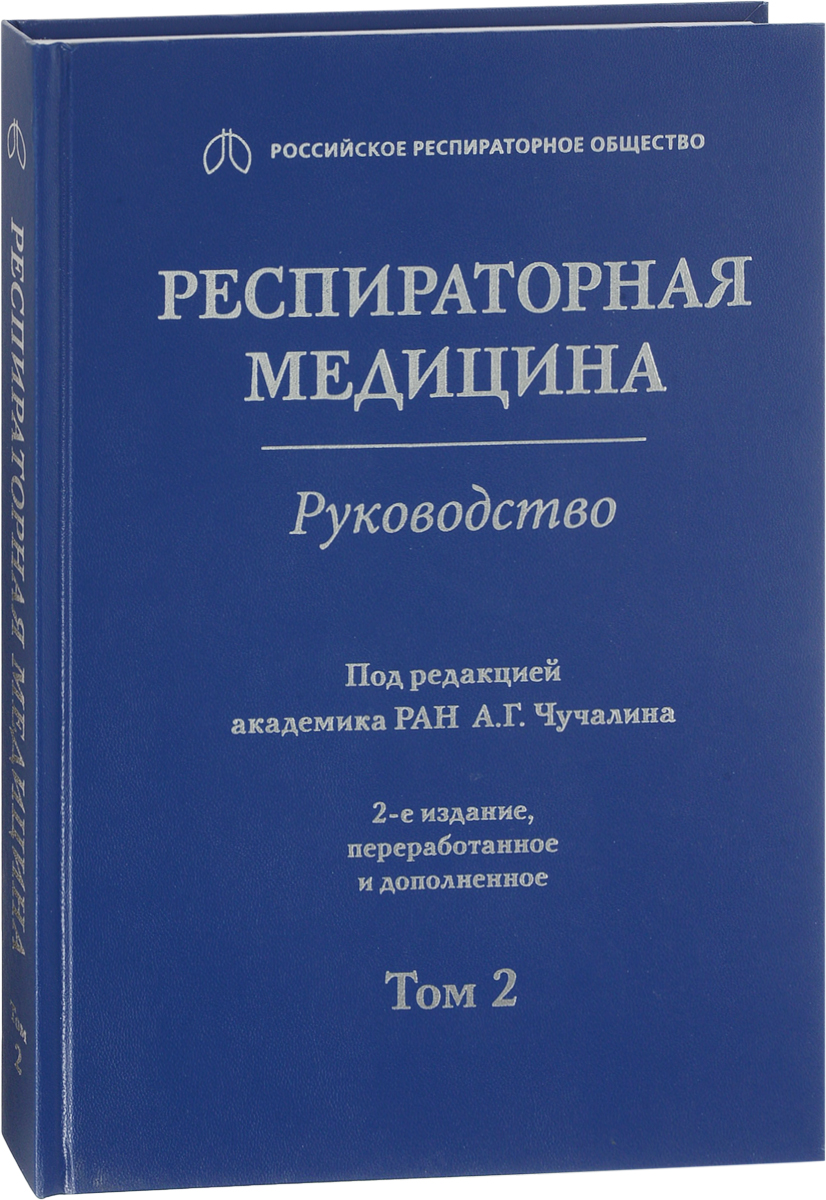 Zakazat.ru: Респираторная медицина. Руководство в 3-х томах. Том 2. А. Г. Чучалина