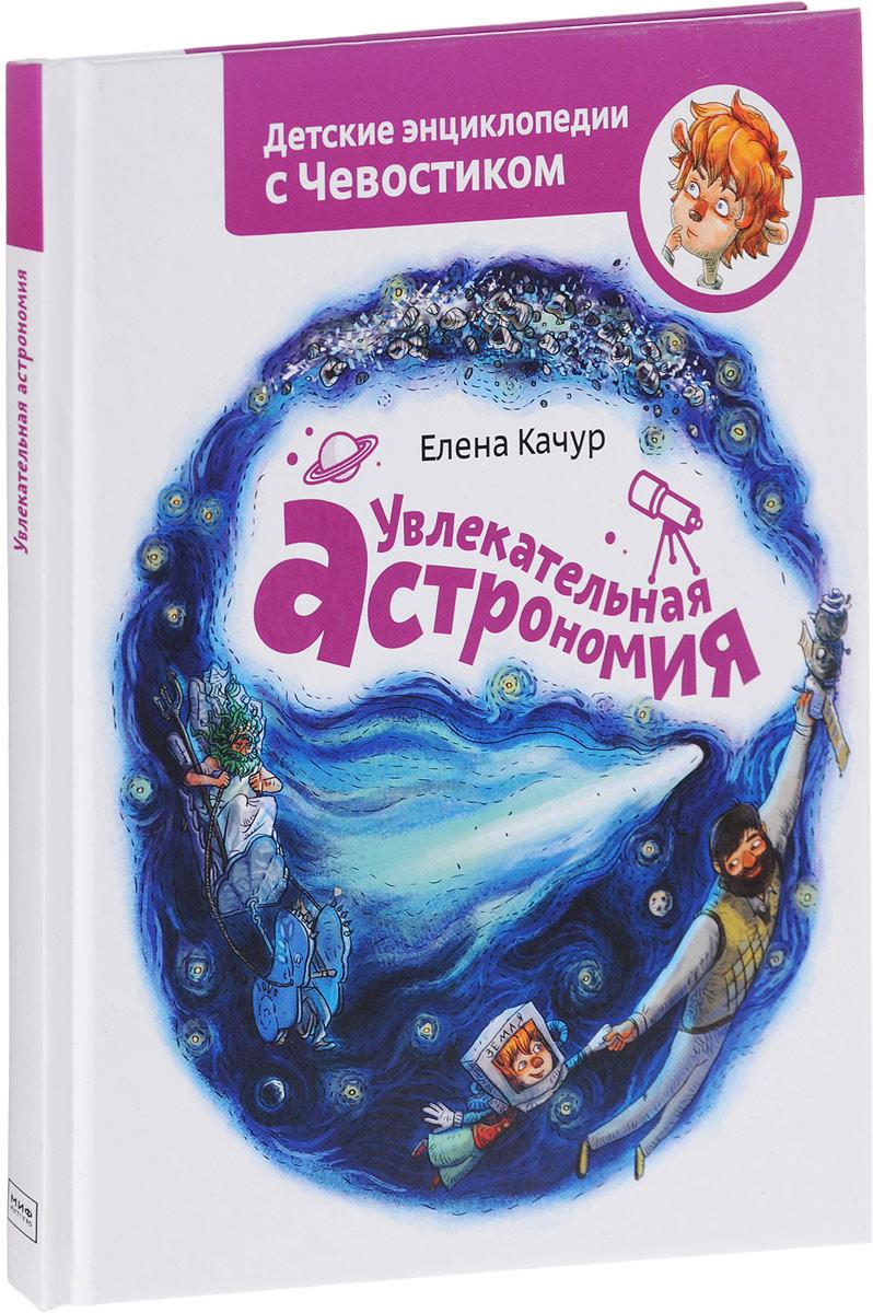 Елена Качур Увлекательная астрономия