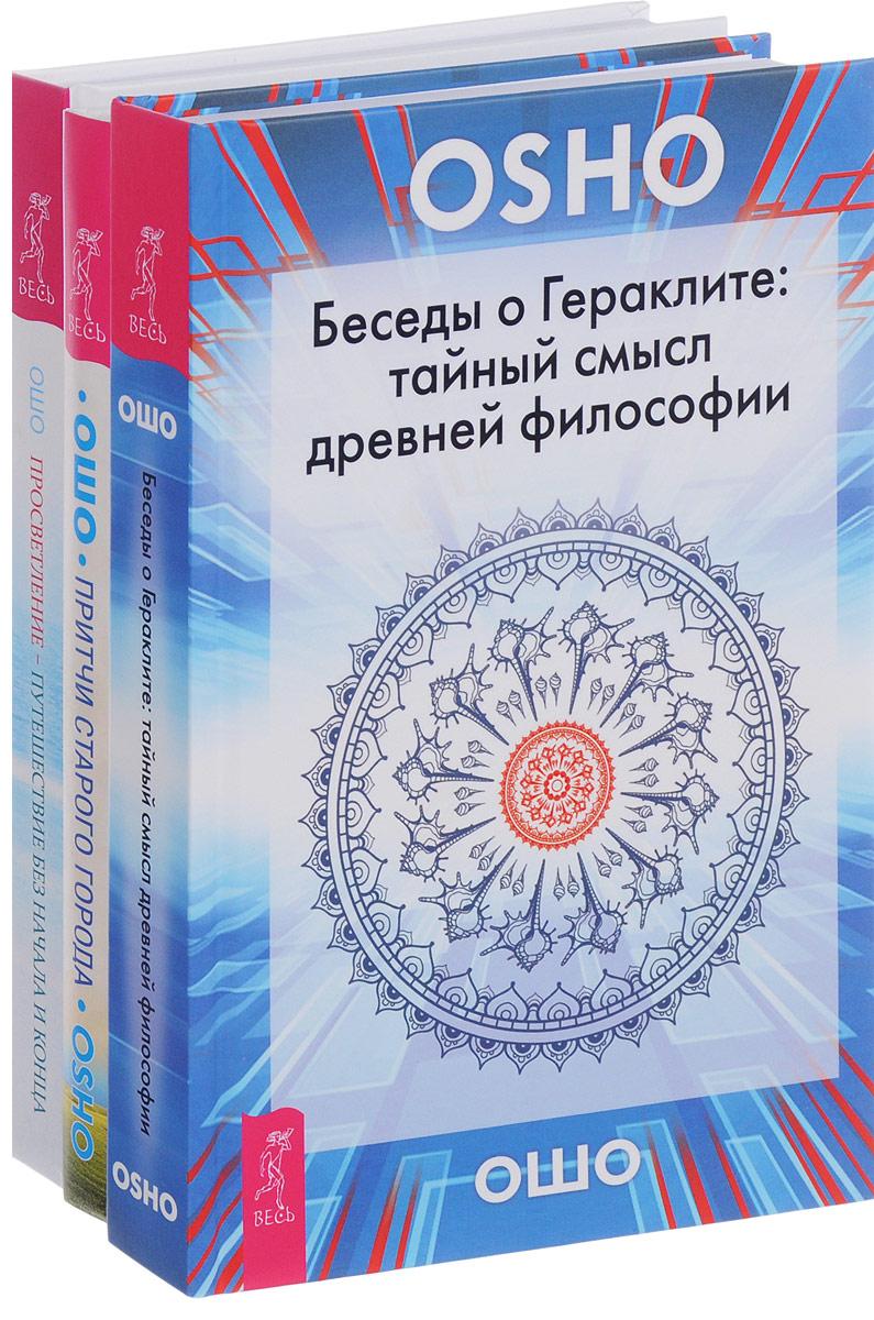 Беседы о Гераклите. Притчи старого города. Просветление-путешествие без начала и конца (комплект из 3 книг). Ошо