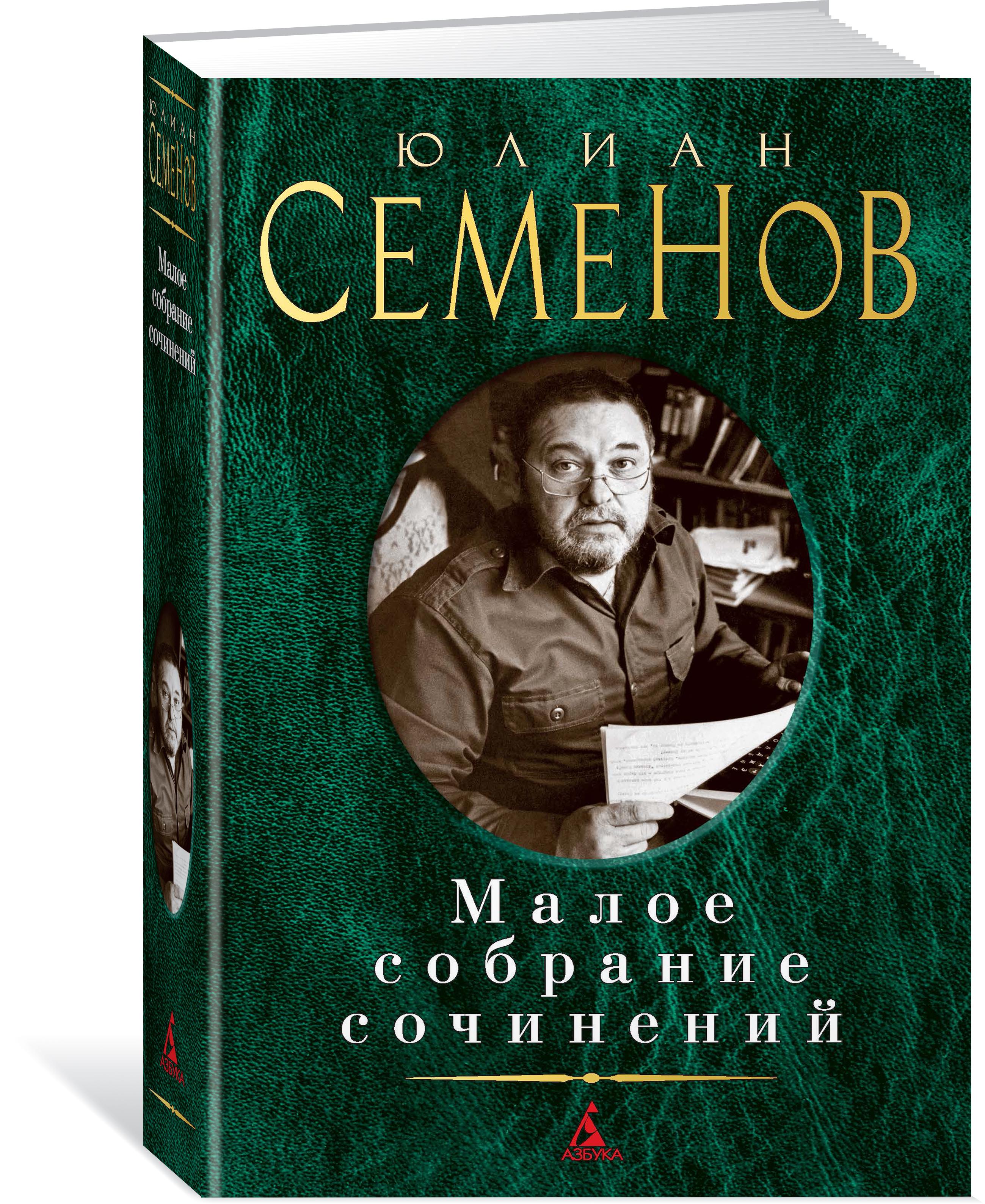 Юлиан Семенов Малое собрание сочинений