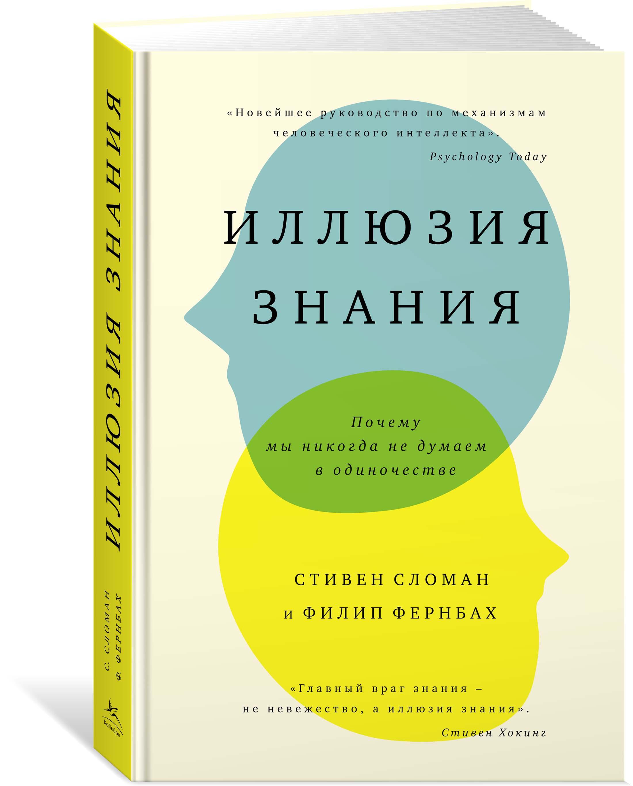 Стивен Сломан, Филип Фернбах Иллюзия знания. Почему мы никогда не думаем в одиночестве стивен а почему мы думаем то что мы думаем