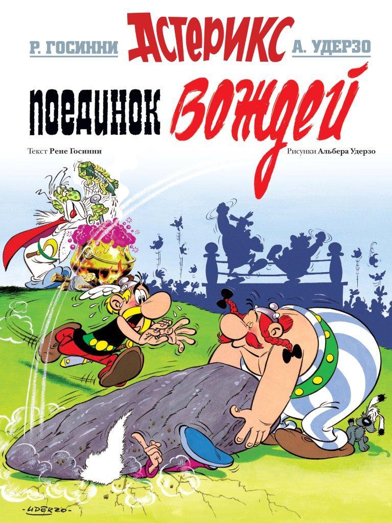 Zakazat.ru: Поединок вождей. Р. Госинни, А Удерзо