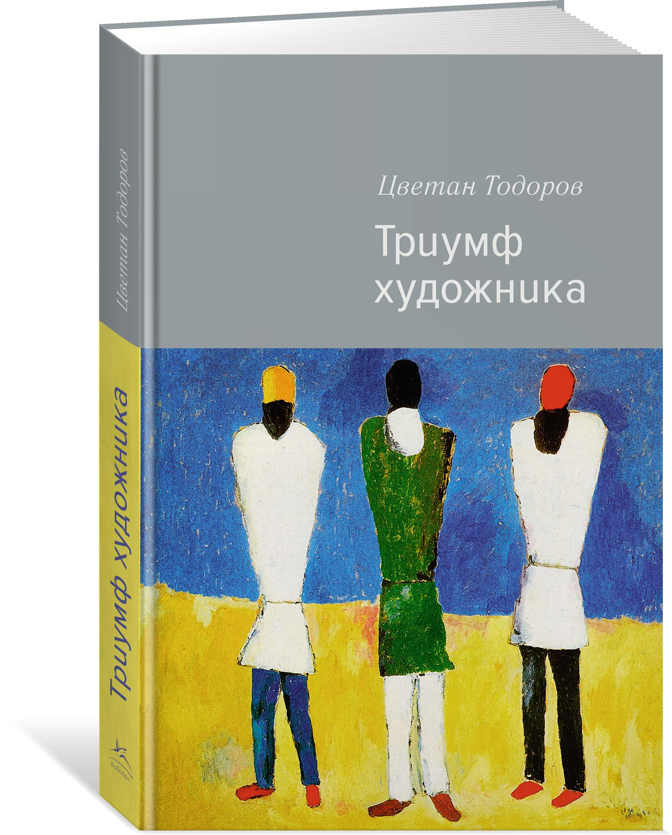 Триумф художника, Тодоров Ц.