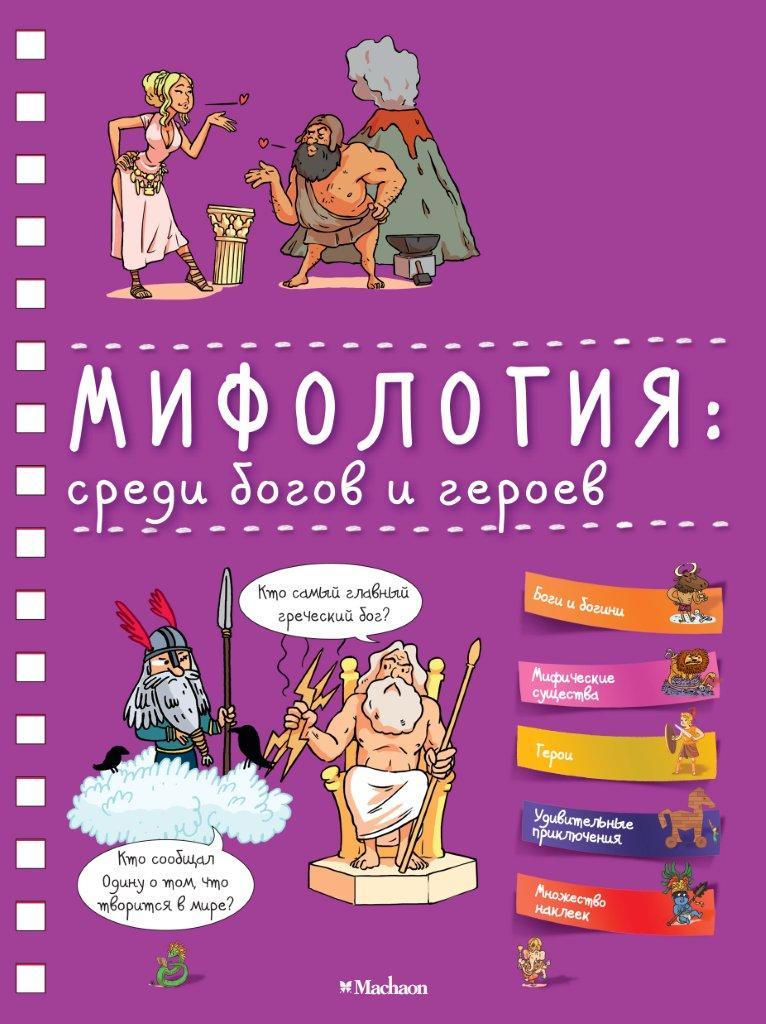 Мифология: среди богов и героев (энциклопедия на пружине)