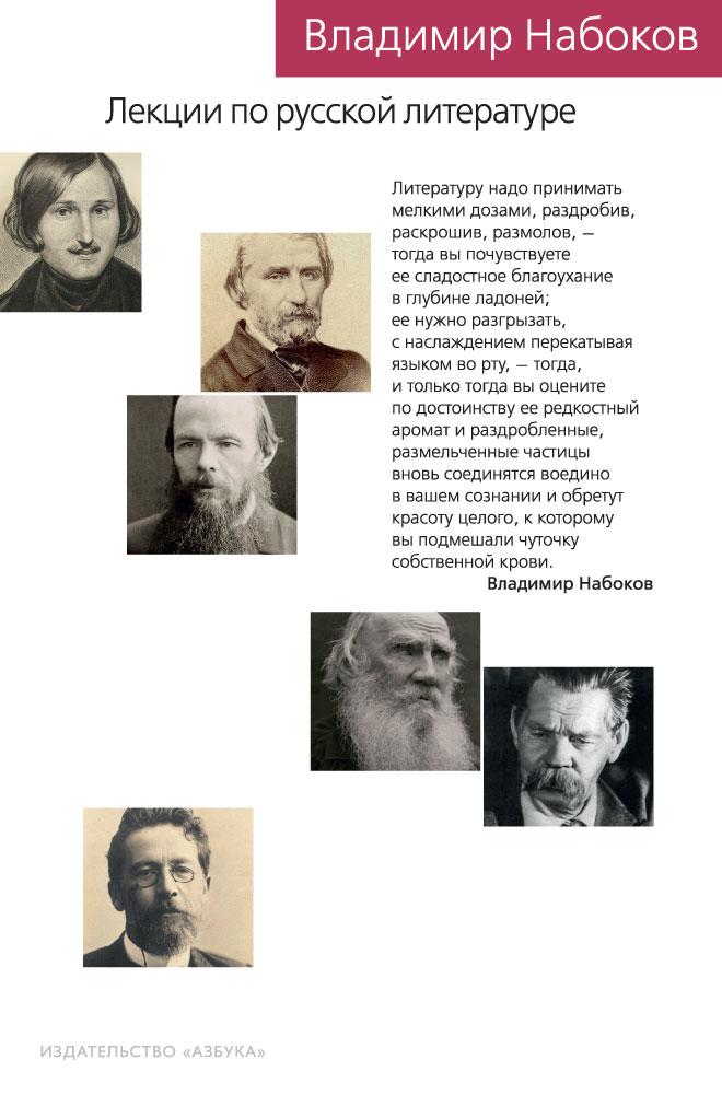 Владимир Набоков Лекции по русской литературе
