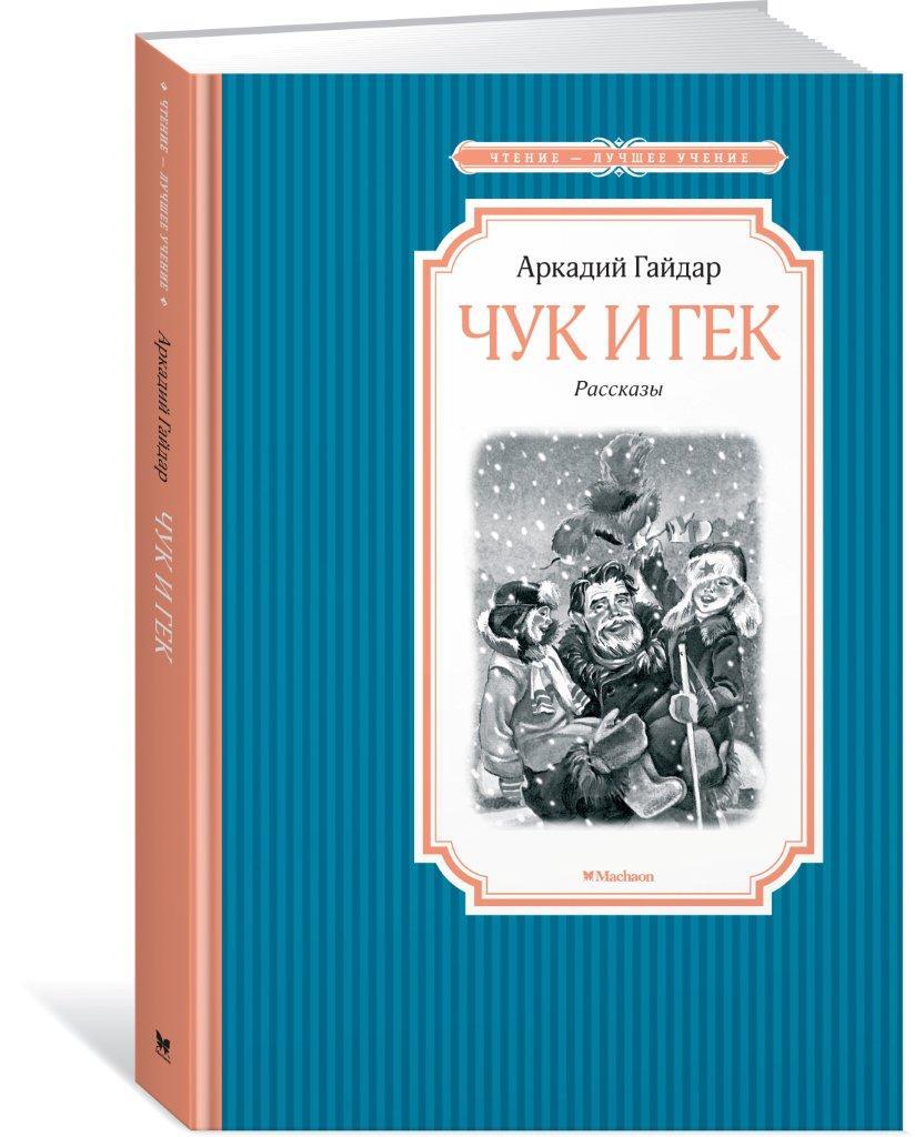 Гайдар А. Чук и Гек. Рассказы гайдар а п истории про детей