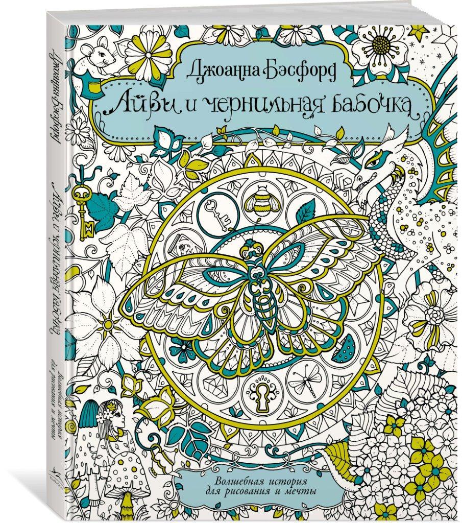 Джоанна Бэсфорд Айви и чернильная бабочка. Волшебная история для рисования и мечты волшебная страна 6шт 001475