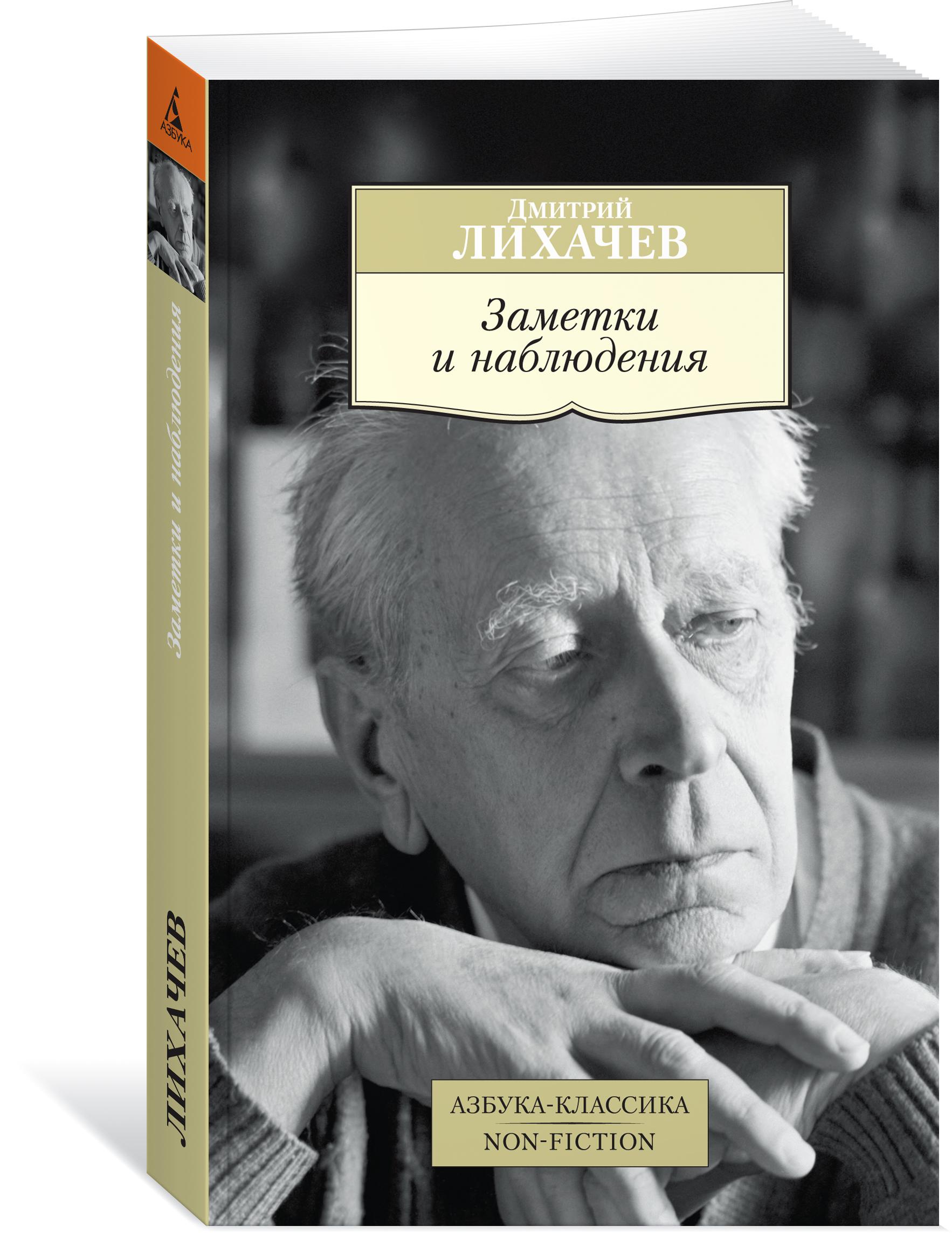 Дмитрий Лихачев Заметки и наблюдения