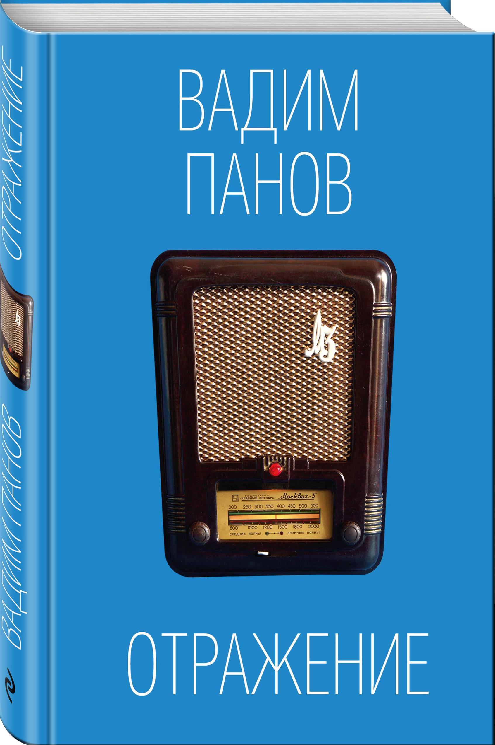 Zakazat.ru: Отражение. Вадим Панов