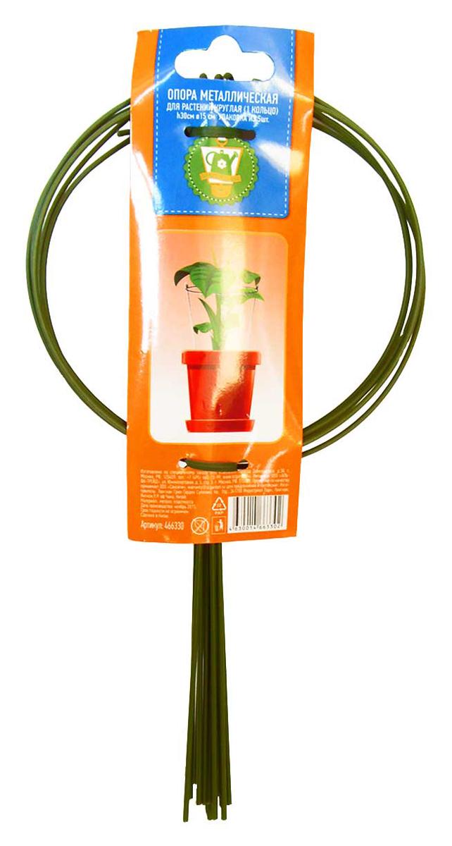 Опора для растений Garden Show, круглая (1 кольцо), диаметр 15 см, высота 30 см, 5 шт466330Опора для растений Garden Show выполнена из металла и защищена пластиковой оплеткой, которая предотвращает появление коррозии. Такая опора используется для поддержки садовых и комнатных растений. Также незаменима при создании сложных декоративных конструкций на балконах, террасах и дачных участках. Легко и без усилий устанавливается в грунт и надежно закрепляется. Изделие можно использовать круглый год, оно не выгорает на солнце, не деформируется от мороза и сохраняет неизменный внешний вид даже после долгой эксплуатации. Высота: 30 см. Диаметр: 15 см.
