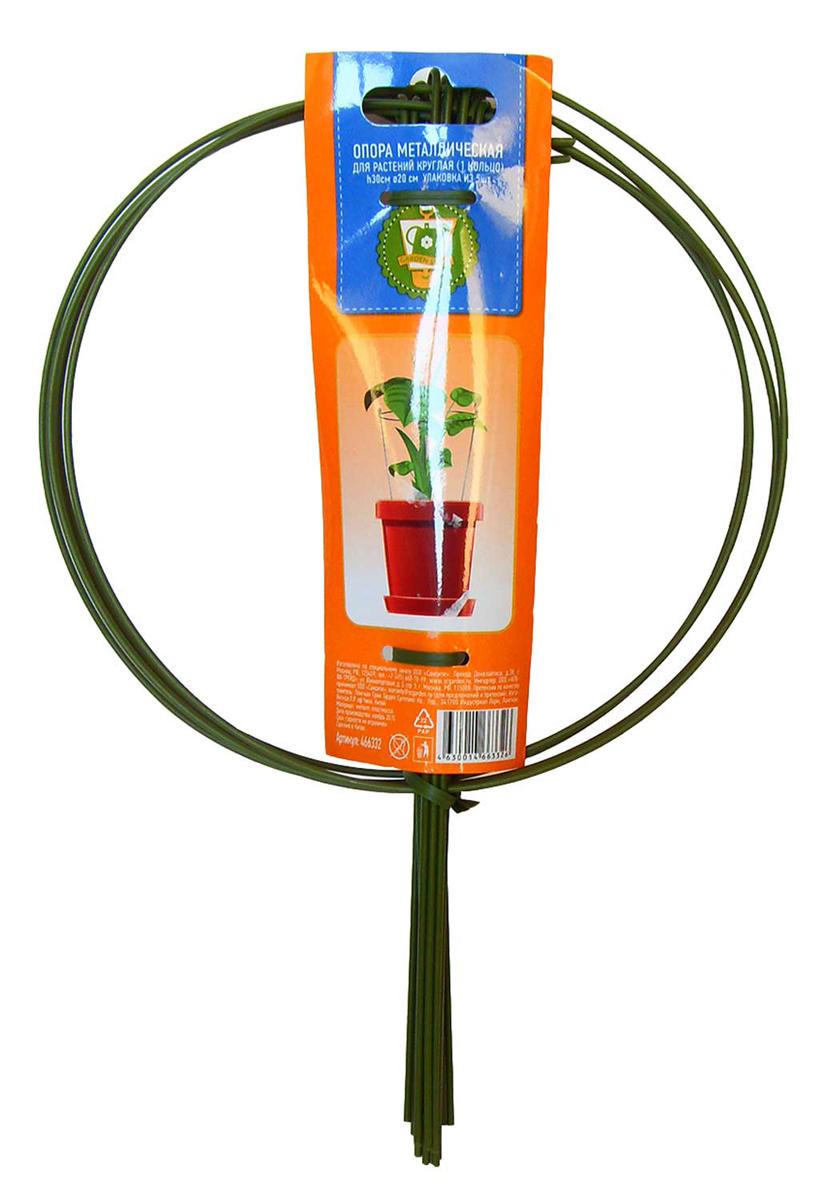 Опора для растений Garden Show, круглая (1 кольцо), диаметр 20 см, высота 30 см, 5 шт466332Опора для растений Garden Show выполнена из металла и защищена пластиковой оплеткой, которая предотвращает появление коррозии. Такая опора используется для поддержки садовых и комнатных растений. Также незаменима при создании сложных декоративных конструкций на балконах, террасах и дачных участках. Легко и без усилий устанавливается в грунт и надежно закрепляется. Изделие можно использовать круглый год, оно не выгорает на солнце, не деформируется от мороза и сохраняет неизменный внешний вид даже после долгой эксплуатации. Высота: 30 см. Диаметр: 20 см.