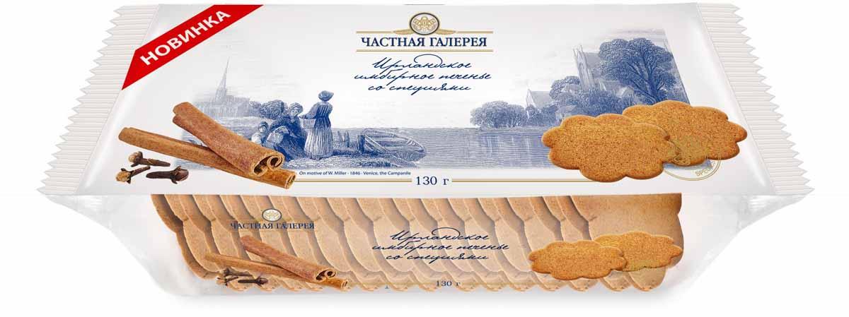 Частная Галерея Ирландское имбирное печенье со специями, 130 г печенье расти большой печенье со вкусом яблока с 6 мес 200 г